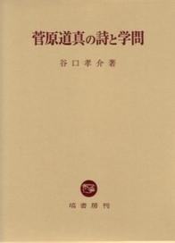 菅原道真の詩と学問 397