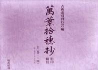 万葉拾穂抄 影印・翻刻 Ⅰ 203