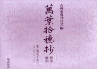 万葉拾穂抄 影印・翻刻 Ⅱ 204
