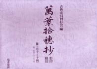 万葉拾穂抄 影印・翻刻 III 374