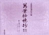 万葉拾穂抄 影印・翻刻 IV 409