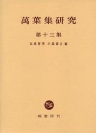万葉集研究 【第13集】 217