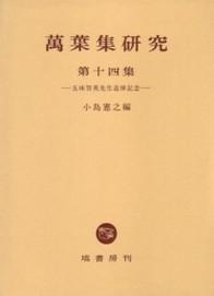 万葉集研究 【第14集】 218