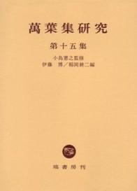万葉集研究 【第15集】 219