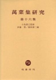 万葉集研究 【第16集】 220