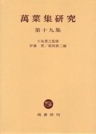 万葉集研究 【第19集】 223