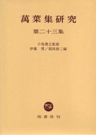 万葉集研究 【第23集】 227