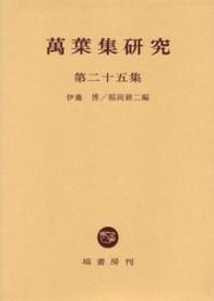万葉集研究 【第25集】 229