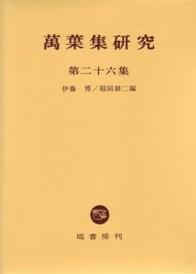 万葉集研究 【第26集】 230