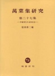 万葉集研究 【第27集】 414