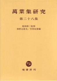 万葉集研究 【第28集】 413