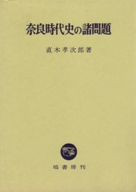 奈良時代史の諸問題 243