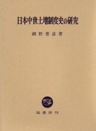 日本中世土地制度史の研究 284