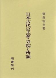 日本古代の王家・寺院と所領 14