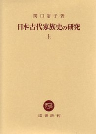 日本古代家族史の研究 上 27