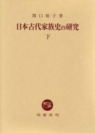 日本古代家族史の研究 下 28