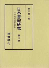 日本書紀研究 第7冊 37