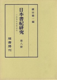 日本書紀研究 第8冊 38