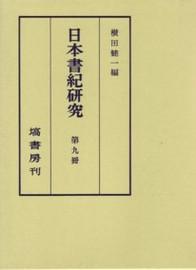 日本書紀研究 第9冊 39