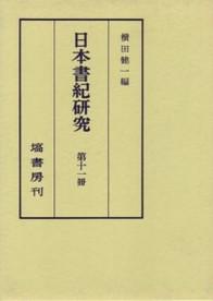 日本書紀研究 第11冊 41