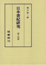 日本書紀研究 第14冊 44