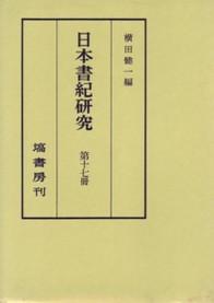 日本書紀研究 第17冊 47