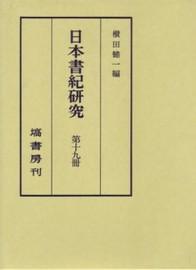 日本書紀研究 第19冊 49