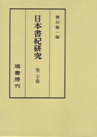 日本書紀研究 第20冊 50