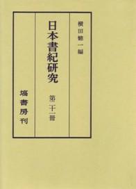 日本書紀研究 第21冊 51