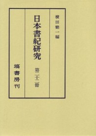 日本書紀研究 第22冊 52