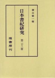 日本書紀研究 第23冊 53