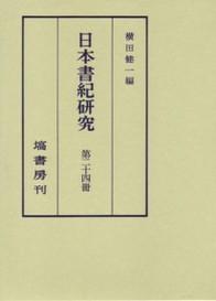 日本書紀研究 第24冊 54