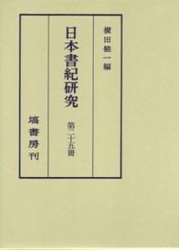 日本書紀研究 第25冊 55