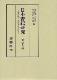 日本書紀研究 第26冊 横田健一先生米寿記念 422