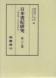 日本書紀研究 第27冊 402