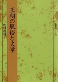 王朝の風俗と文学 58