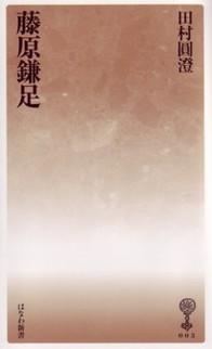 藤原鎌足 90