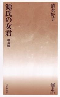 源氏の女君 増補版 92
