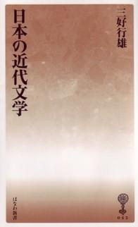 日本の近代文学 100