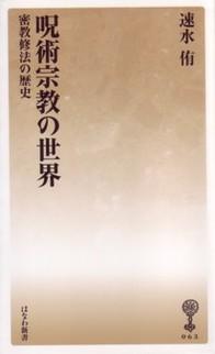 呪術宗教の世界 116