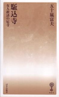 駈込寺 117