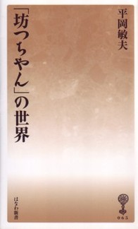 「坊つちやん」の世界 118