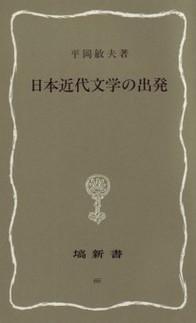 日本近代文学の出発 119