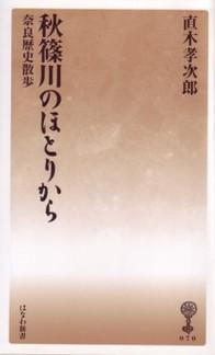 秋篠川のほとりから 123