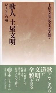歌人 土屋文明 125