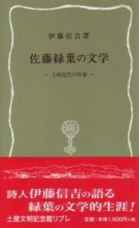 佐藤緑葉の文学 128