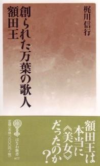 創られた万葉の歌人-額田王- 130
