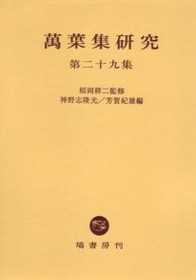 万葉集研究【第29集】 430