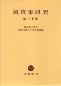 万葉集研究【第30集】 455