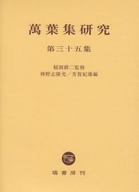 万葉集研究【第35集】 555